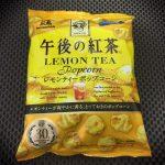 午後の紅茶(ポップコーン)